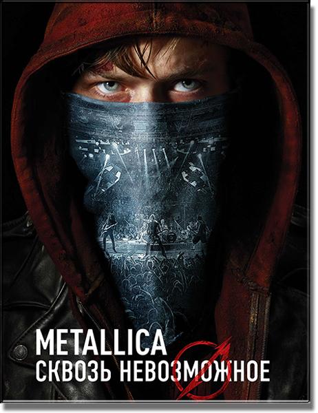 Metallica: ������ ����������� / Metallica: Through the Never (2013) BDRip