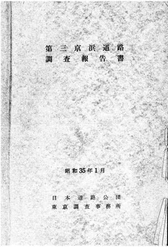 第三京浜調査報告-1