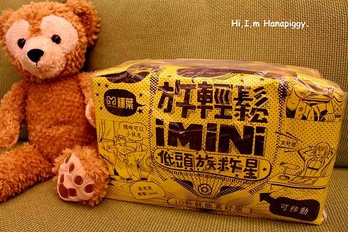 輝葉放輕鬆i mini(8)