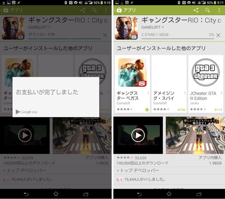 Androidでアプリを購入した