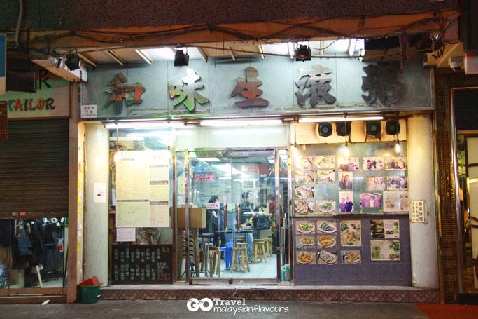 hong-kong-6d5n-delicious-congee-和味生滾粥-yau-ma-tei-hong-kong