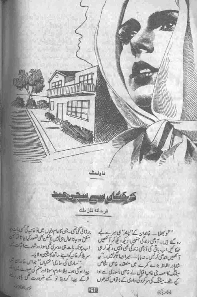 Kehkashan Se Saji Eid Complete Novel By Farhana Naz Malik