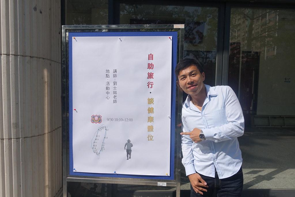 2016.09.30桃園-武陵高中《自助旅行,談健康體位》講師-2