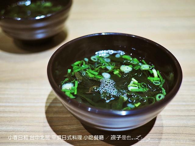 小春日和 台中北區 平價日式料理 小吃餐廳 5