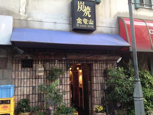 お店の入り口@金竜山