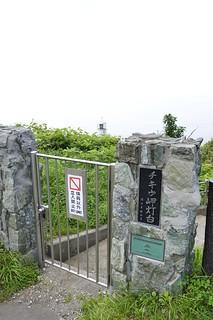 チキウ岬灯台の門