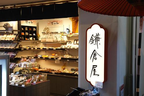 鎌倉屋 by leicadaisuki