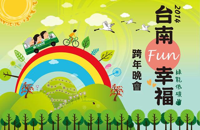 2018年春节联欢晚会
