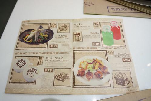 特別是左上那個水龍之鱗, 如果真的吃到魚鱗真的沒問題麼?
