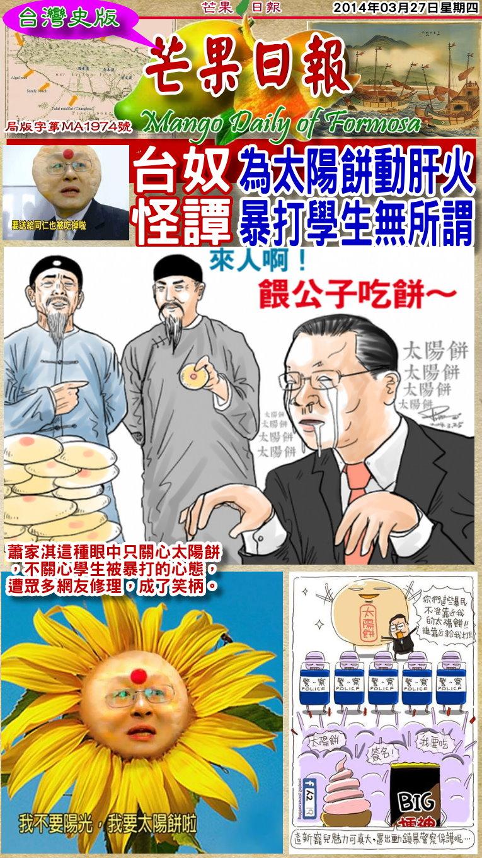 140327芒果日報--台灣史論--為太陽餅動肝火,暴力鎮壓無所謂