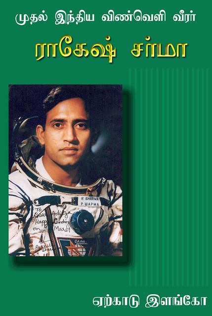 முதல் இந்திய விண்வெளி வீரர் ராகேஷ் சர்மா மின்னூலுக்கான அட்டைப்படம்