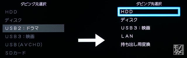 USB-HDD→SQV SDカード ダビング不可