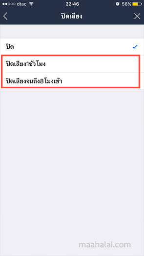LINE mute notification