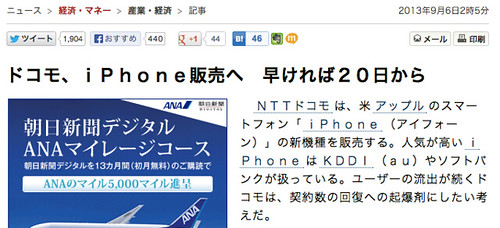 朝日新聞デジタル:ドコモ、iPhone販売へ 早ければ20日から - 経済・マネー