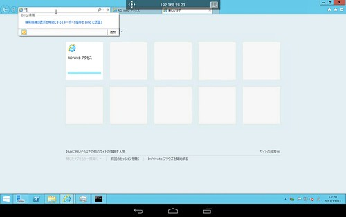 Screenshot_2013-11-03-13-20-49