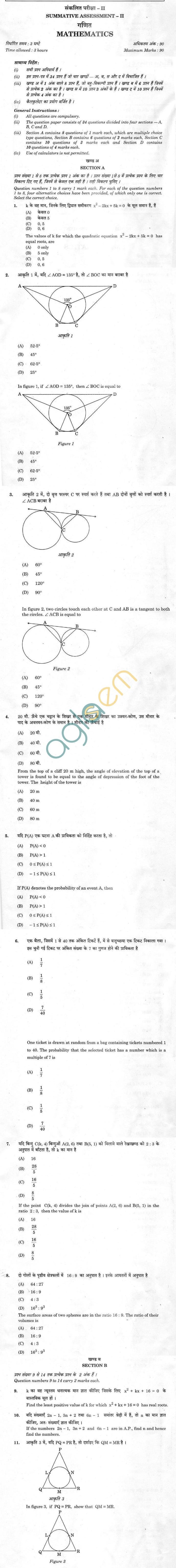 CBSE Board Exam Class 10 SA2 Sample Question Paper –Mathematics