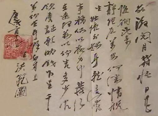 Hong Beom Do letter