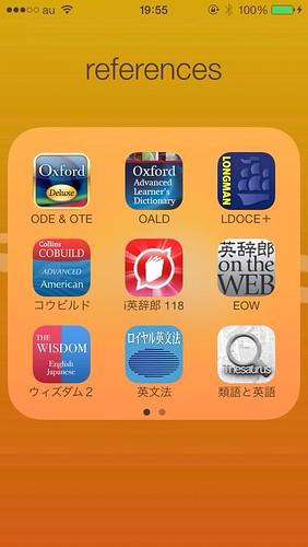 iPhoneの辞書アプリ