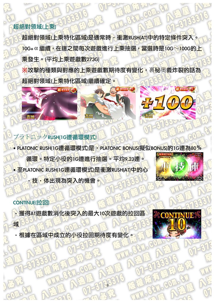 S0123絕對衝激II 中文版攻略_Page_09