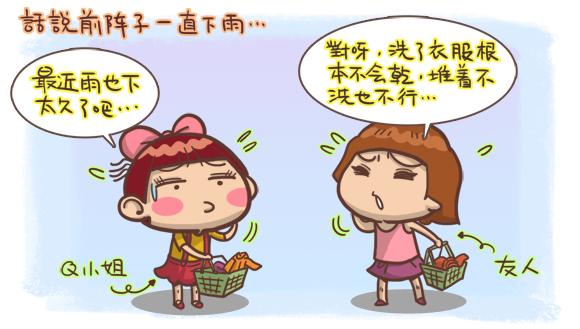 kuso圖文水瓶女王1
