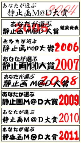 140610 -『静止画M@D大賞』八屆冠軍「軍魔」推出最終作《Black Swan~さいはてにて~》告別MAD界! 2 FINAL