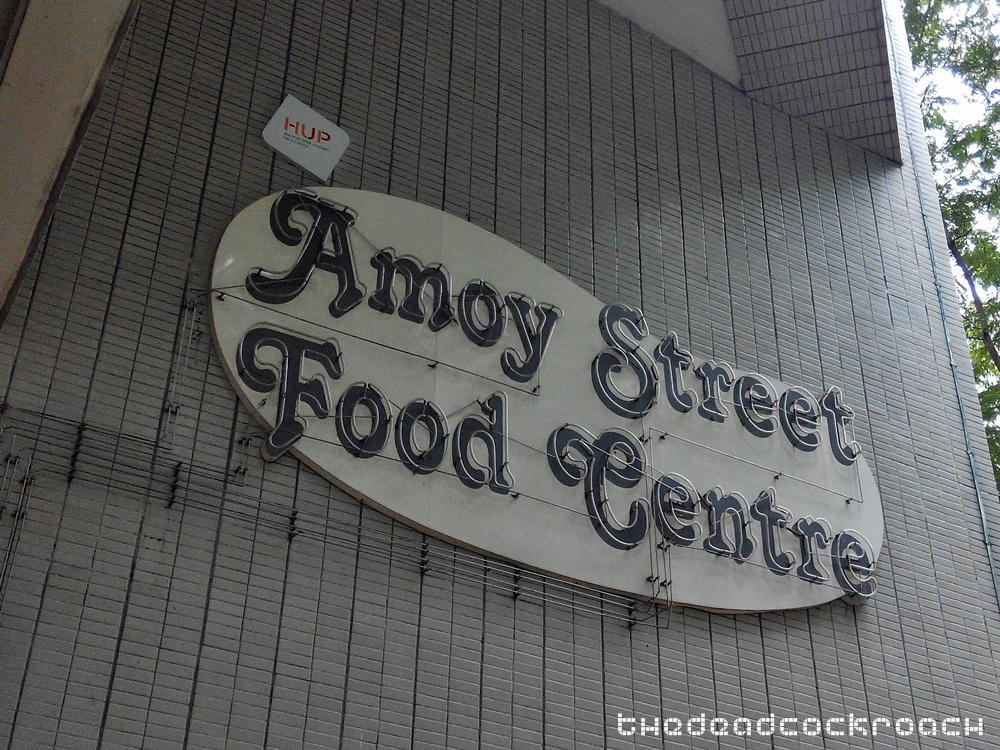 amoy street food centre, food, food review, wah kee noodle, wah kee wanton mee, wanton mee, 云吞面, 华记面食品, 夏门街熟食中心, review