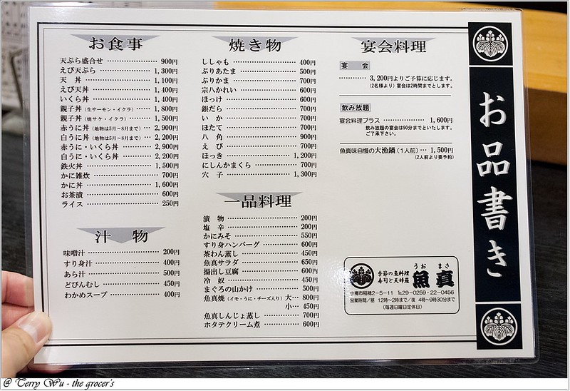 Day3 - 小樽-魚真-4