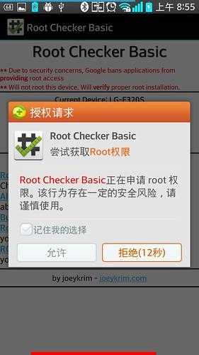 LG G2 Root 教學 (國際版/韓版通用) @3C 達人廖阿輝