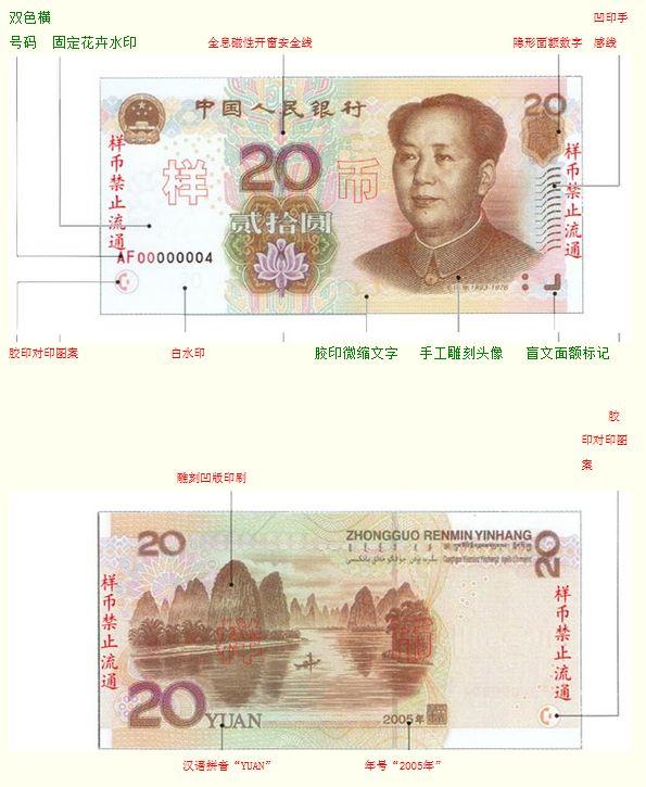 20 RMB