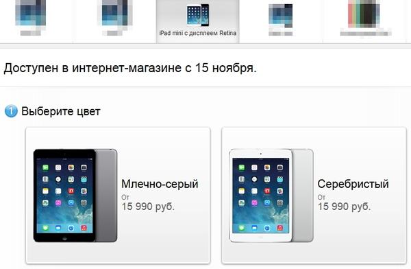 iPad mini Retina купить
