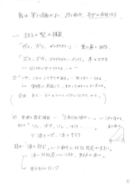 釜芸狂言第1回No820131031