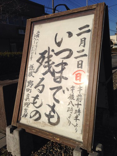 いつまでも残るもの by nomachishinri