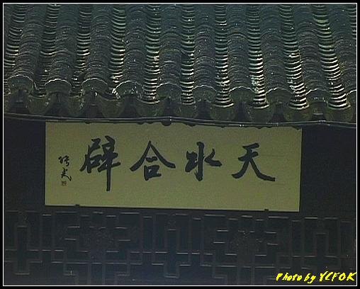 杭州 西湖 (其他景點) - 415 (西湖小瀛洲 天水合群)
