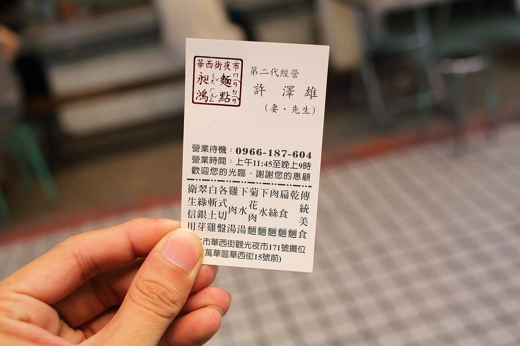 20140412萬華-昶鴻麵點 (15)
