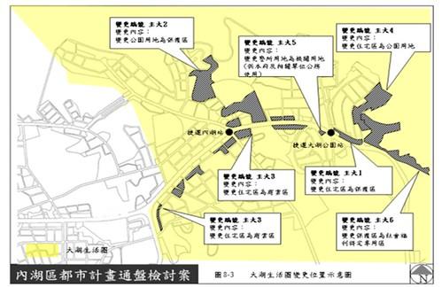 內湖區都市計畫通盤檢討案2