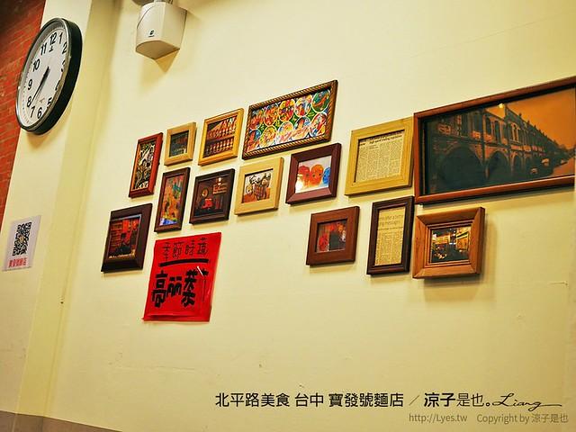 北平路美食 台中 寶發號麵店 20