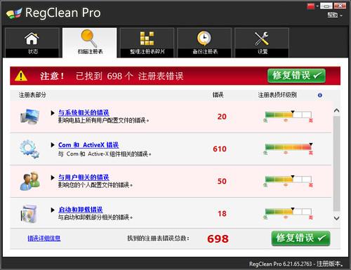 Regclean Pro v6.21.65.2763
