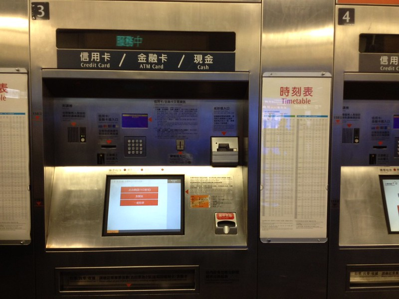 台湾新幹線の切符自動販売機 by haruhiko_iyota