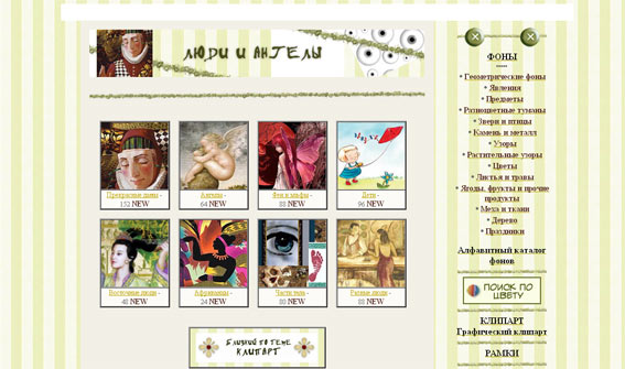 where to download digital graphics, free digital supplies for crafters, free download graphics,