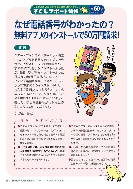 なぜ電話番号がわかったの?無料アプリのインストールで50万円請求!
