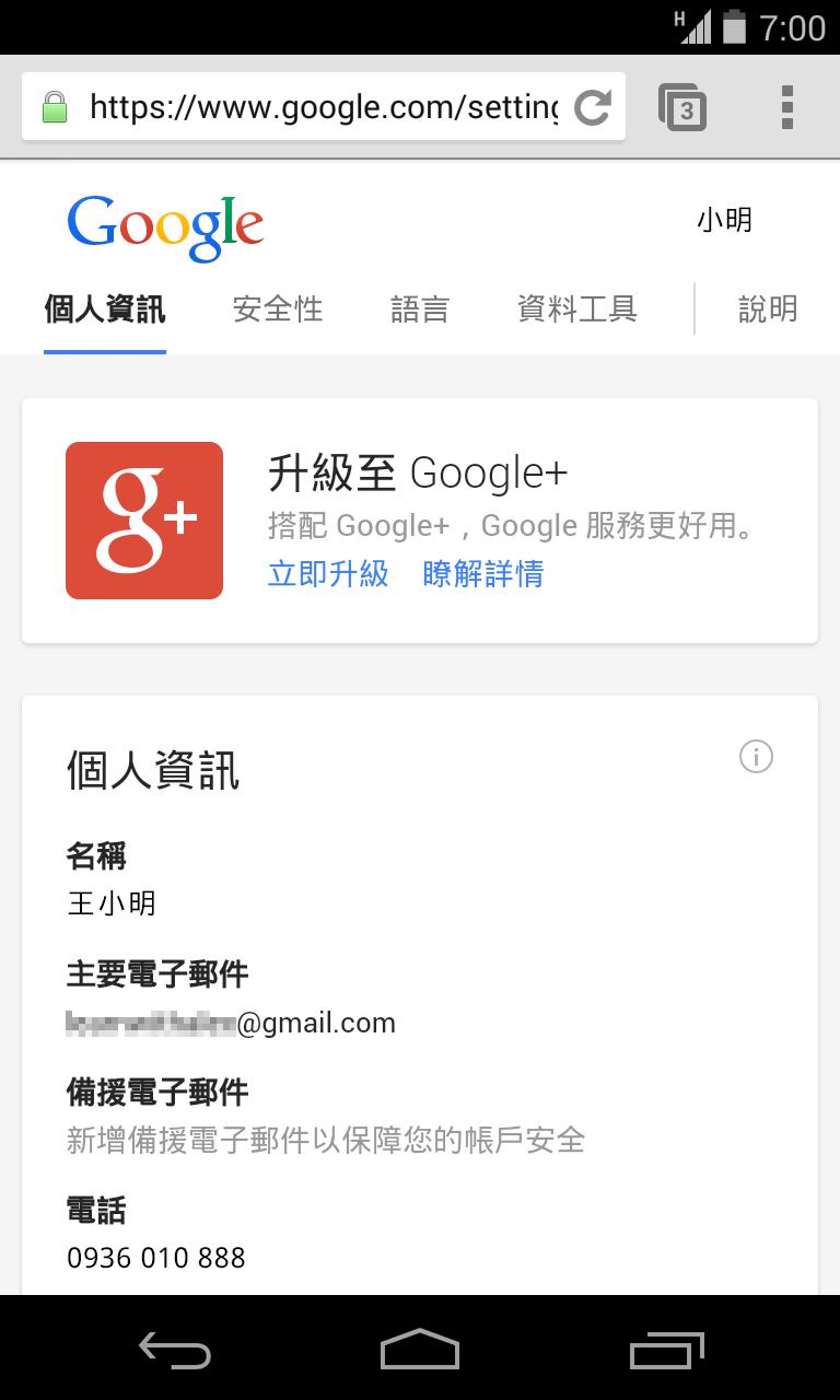 Google 帳戶建立完成