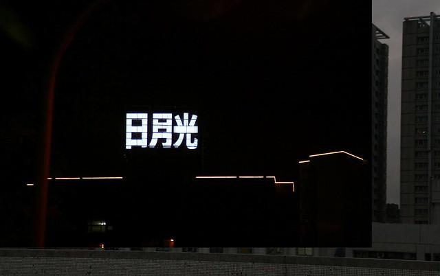 霓虹塔-日月光