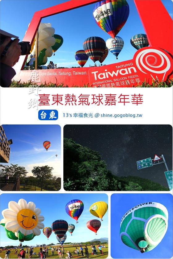【台東熱氣球】2014台東熱氣球嘉年華~台東二日遊建議行程《13遊記》
