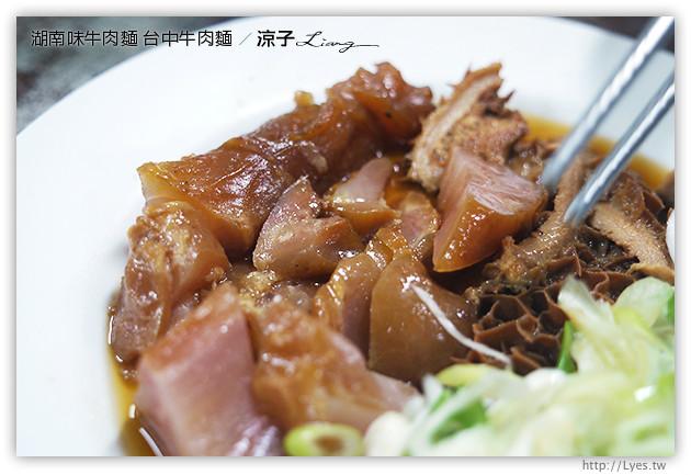 湖南味牛肉麵 台中牛肉麵 12