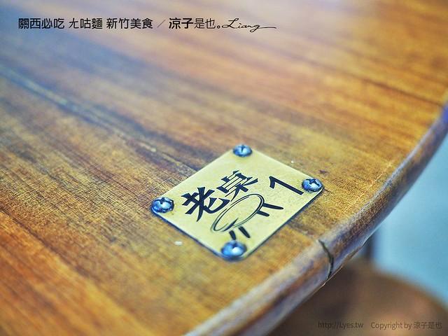 關西必吃 ㄤ咕麵 新竹美食 22