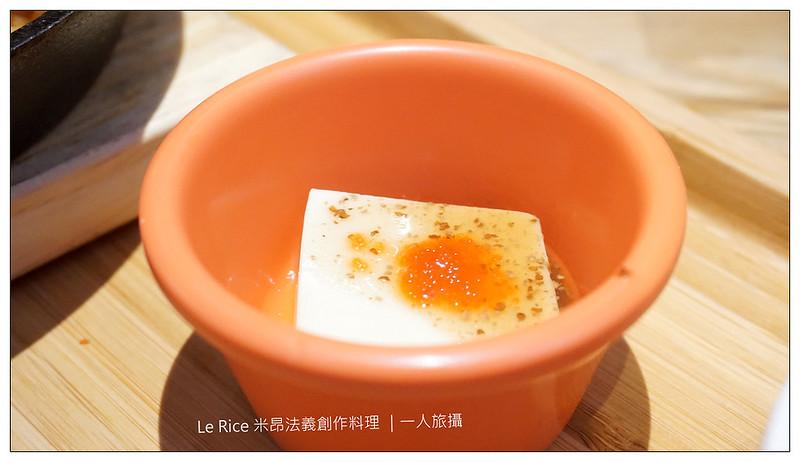 Le Rice 米昂法義創作料理 07