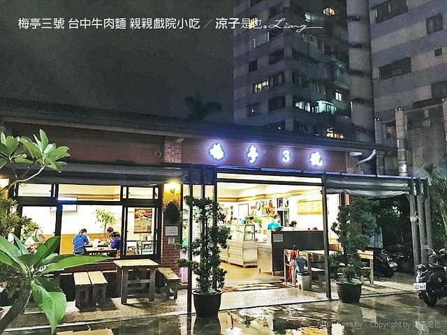 梅亭三號 台中牛肉麵 親親戲院小吃 1