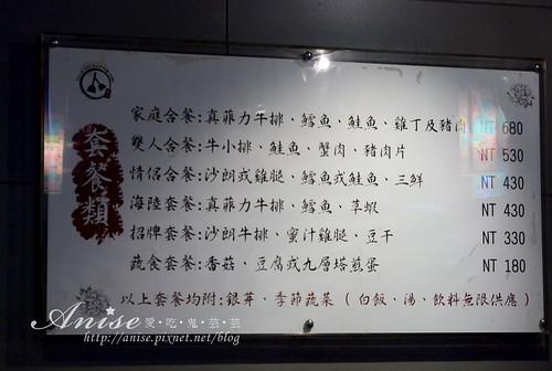 香連鐵板燒_005.jpg