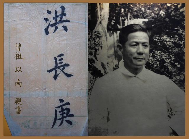 洪氏家族文件照片 (34) 拷貝