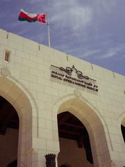 Front entrance, Oman Royal Opera House